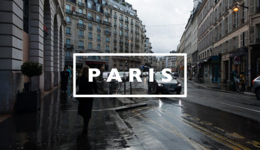 本当は汚いし危ない?実際にパリに行って感じたこと