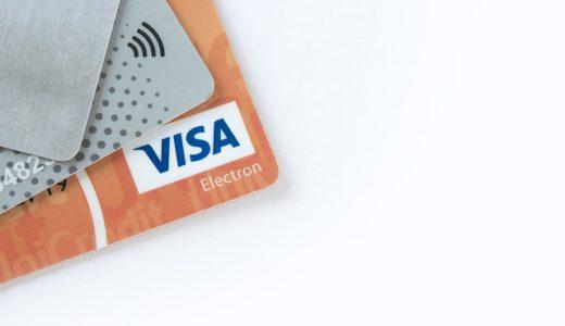 渡航後も日本のクレジットカードで口座から引き落としがある人は気をつけるべし
