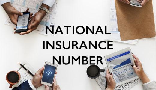 【2019年】一筋縄にはいかなかったNational Insurance number体験談