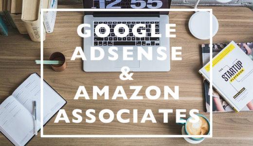 グーグルアドセンスとアマゾンアソシエイトの審査に通ったのでその経過をまとめてみる