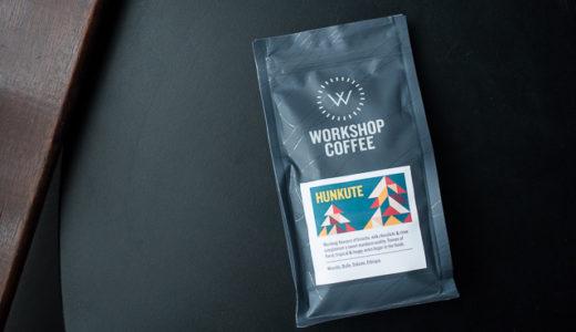 「Workshop Coffee」でエチオピアの豆を買う【Sidamo, Hunkute】