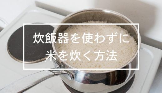 海外生活してたら炊飯器なしでも米を炊けるようになった