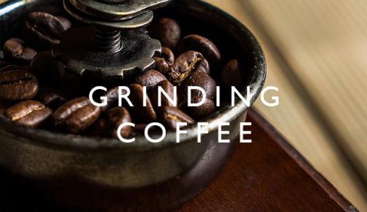 コーヒーのグラインド【挽き具合とグラインダーの話 / 一杯の珈琲ができるまで #5】
