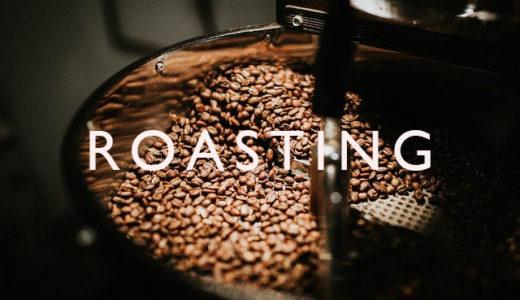 コーヒーの焙煎【ローストの工程と焙煎具合について / 一杯の珈琲ができるまで #4】