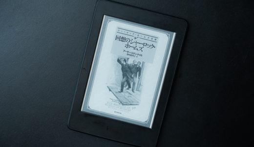 短編集2作目『The Memoirs of Sherlock Holmes / 回想のシャーロック・ホームズ』【ホームズが探偵になったきっかけ / 兄マイクロフトやモリアーティ教授の登場】