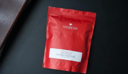 「Hasbean Coffee」でパカマラ種の豆を買う【エルウィン・ミエリッヒ / リモンシリョ農園 / ファンキーナチュラル】