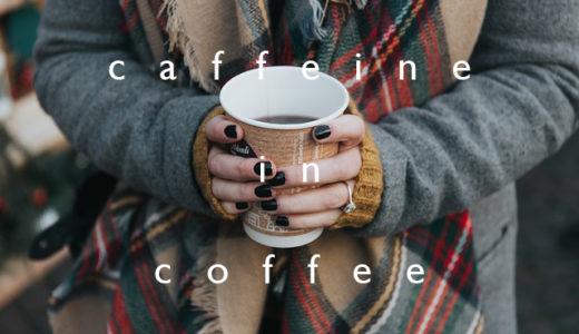 浅煎りのほうがカフェインが多い?【コーヒーのはなし】