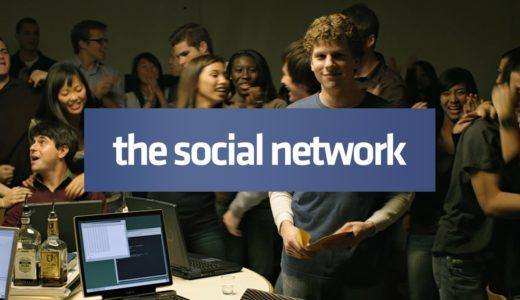 映画『ソーシャルネットワーク』に学ぶアメリカの文化と英語表現