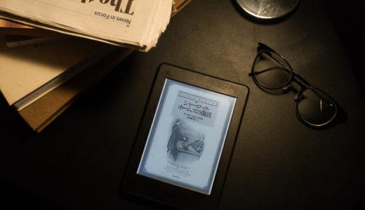 短編集3作目『The Return of Sherlock Holmes / シャーロック・ホームズの復活』【ロンドンのベーカー街へと再び舞い戻ったホームズ】