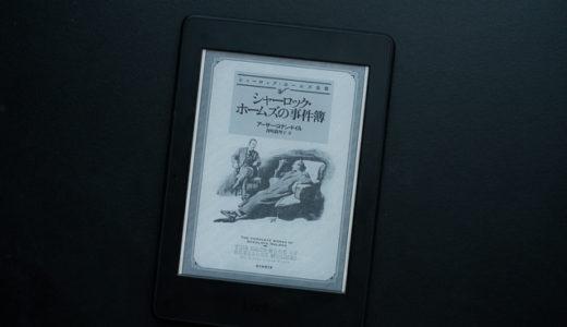 短編集5作目『The Case-Book of Sherlock Holmes / シャーロック・ホームズの事件簿』【ホームズシリーズ最終章】