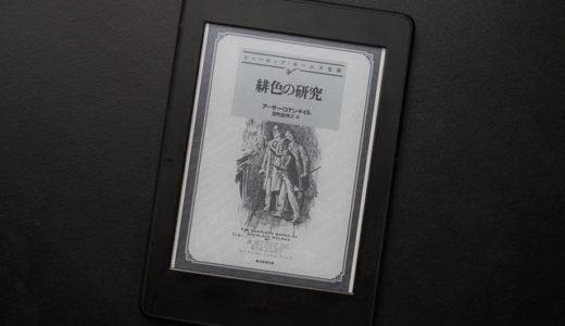 長編1作目『A Study in Scarlet / 緋色の研究』【ホームズシリーズ最初の作品 / ホームズとワトスンの出会い】