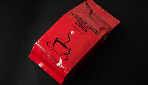 「Algerian Coffee Stores / アルジェリアンコーヒーストア」で豆を買う【1887年創業 / ソーホーにある老舗珈琲店】