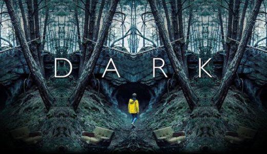 ドイツ語学習も兼ねて見始めたSFスリラードラマ『DARK / ダーク』が面白かった【時間とパラレルワールド】