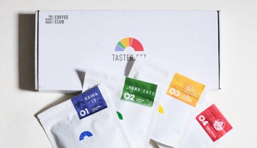 The Right Roastの豆が届いたよ【Kawa Coffee / Toma Café / The Good Coffee Cartel / Bugan Coffee Lab】