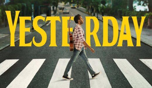ドイツのアマゾンプライムで映画『Yesterday / イエスタデイ 』を見たよ【ビートルズのいない世界】